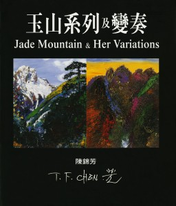 05_玉山系列與變奏JadeMountainAndHerVariation_M