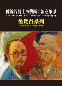 11_陳錦芳的新意象派-後梵谷系列The Art of Dr. T. F. Chen  Neo-Iconography Post VanGogh Series_M