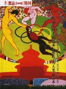 "14_陳錦芳奧運特集陳錦芳奧運特集2Dr. T. F. Chen's ""Art and the Olympics an Art for Humanity"" _M"