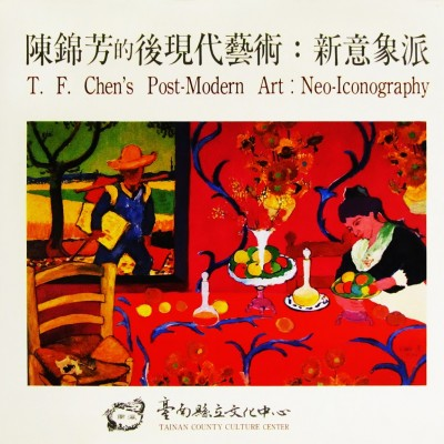 09_陳錦芳的藝術-新意象派T. F. Chen's Post-Modern Art  Neo-Iconography_M