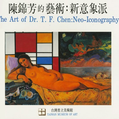 10_陳錦芳的 藝術-新意象派The Art of Dr. T. F. Chen  Neo-Iconography_M